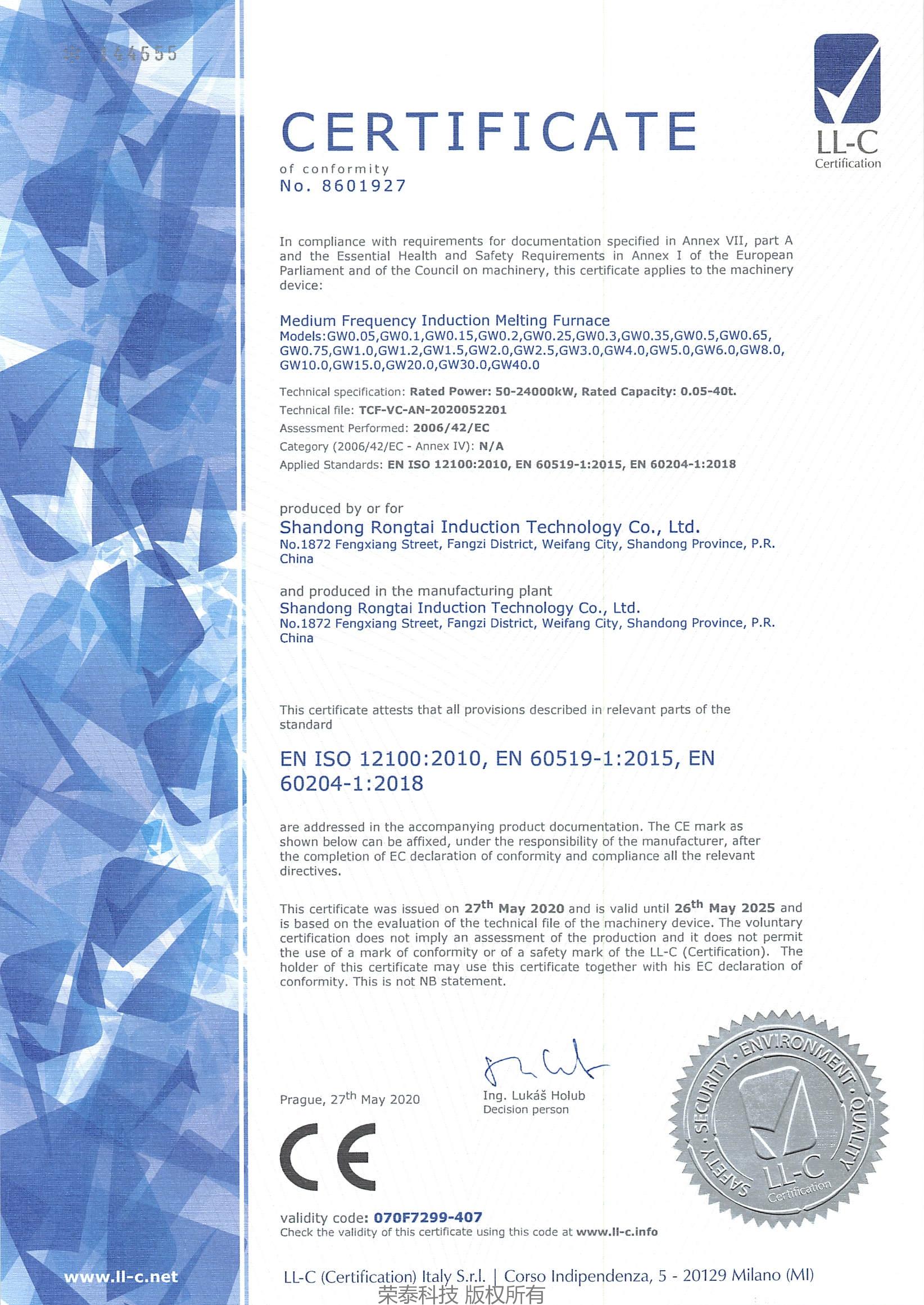 荣泰产品通过CE认证