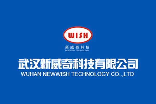 武汉新威奇科技有限公司
